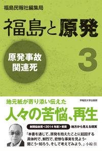 福島と原発 3