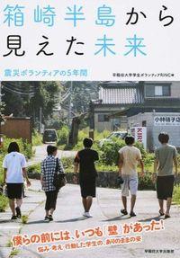 箱崎半島から見えた未来 / 震災ボランティアの5年間