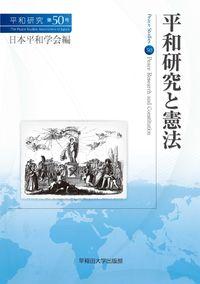 平和研究と憲法