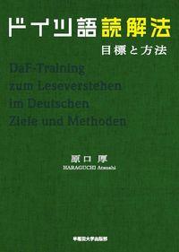 ドイツ語読解法 目標と方法