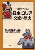 市民がつくる日本・コリア交流の歴史