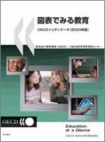 図表でみる教育 OECDインディケータ(2003年版)