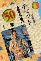チベットを知るための50章