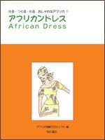 アフリカンドレス