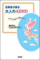 当事者が語る大人のADHD / 私たちの脳には翼がある!