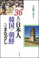 36人の日本人韓国・朝鮮へのまなざし