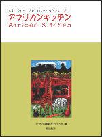 アフリカンキッチン