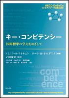 キー・コンピテンシー / 国際標準の学力をめざして