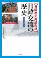 日韓交流の歴史 / 先史から現代まで