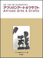 アフリカンアート&クラフト