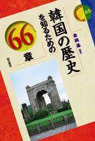 韓国の歴史を知るための66章 エリア・スタディーズ ; 65