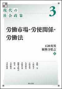 講座現代の社会政策  3  労働市場・労使関係・労働法