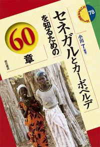 セネガルとカーボベルデを知るための60章