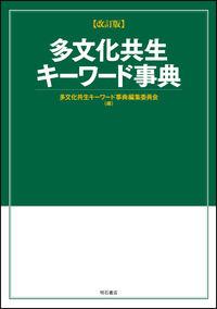 多文化共生キーワード事典