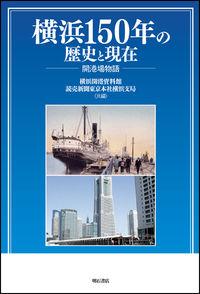 横浜150年の歴史と現在 開港場物語