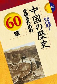 中国の歴史を知るための60章 エリア・スタディーズ ; 87