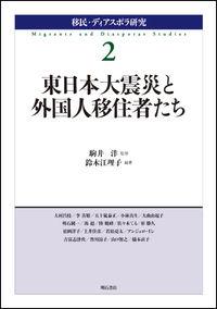 東日本大震災と外国人移住者たち (移民・ディアスポラ研究2)