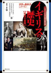 イギリスの歴史 / 帝国の衝撃