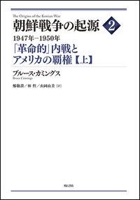 朝鮮戦争の起源 2 〔上〕