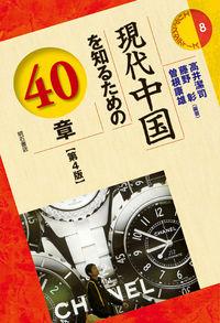現代中国を知るための40章 第4版