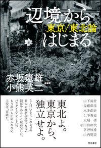 「辺境」からはじまる / 東京/東北論