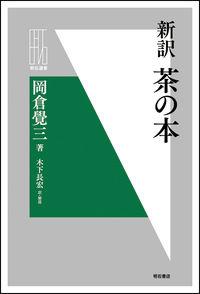 茶の本 / 新訳