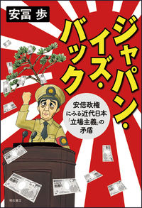 ジャパン・イズ・バック / 安倍政権にみる近代日本「立場主義」の矛盾