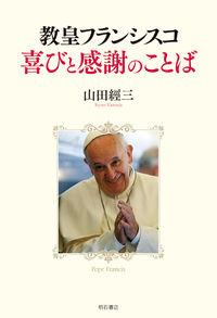教皇フランシスコ 喜びと感謝のことば