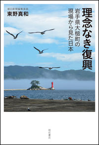 理念なき復興 / 岩手県大槌町の現場から見た日本