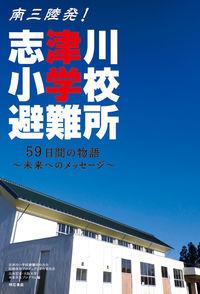 南三陸発!志津川小学校避難所
