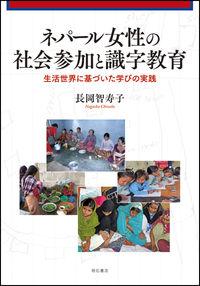 ネパール女性の社会参加と識字教育 生活世界に基づいた学びの実践