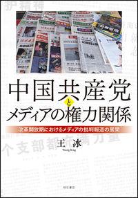 中国共産党とメディアの権力関係