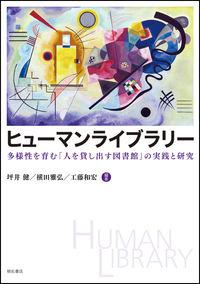 ヒューマンライブラリー / 多様性を育む「人を貸し出す図書館」の実践と研究