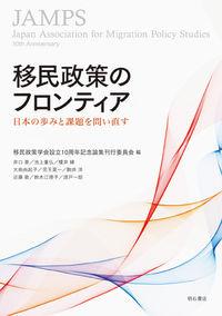 移民政策のフロンティア / 日本の歩みと課題を問い直す
