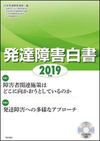 発達障害白書 2019年版 / CDーROM付き