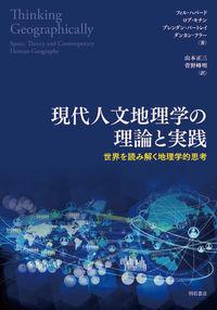 現代人文地理学の理論と実践