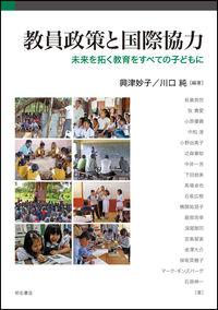 教員政策と国際協力