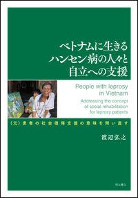 ベトナムに生きるハンセン病の人々と自立への支援