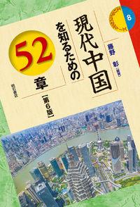 現代中国を知るための52章【第6版】