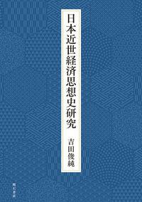 日本近世経済思想史研究