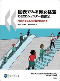 図表でみる男女格差 OECDジェンダー白書2