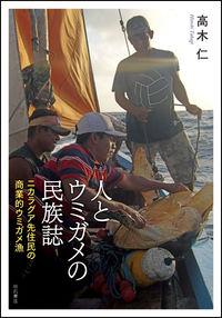 人とウミガメの民族誌