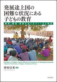 発展途上国の困難な状況にある子どもの教育
