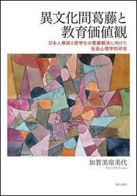 異文化間葛藤と教育価値観 日本人教師と留学生の葛藤解決に向けた社会心理学的研究