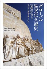 グローバル異文化交流史