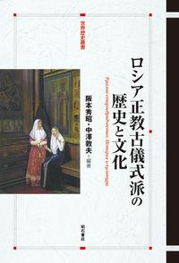 ロシア正教古儀式派の歴史と文化