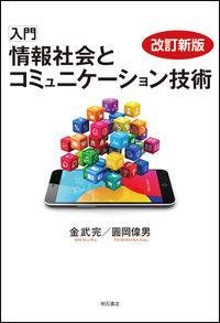 入門 情報社会とコミュニケーション技術【改訂新版】