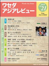 ワセダアジアレビュー No.21