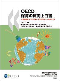 OECD保育の質向上白書 人生の始まりこそ力強く  ECECのツールボックス