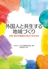 外国人と共生する地域づくり 大阪・豊中の実践から見えてきたもの